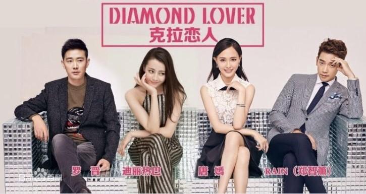 ダイヤモンドの恋人 ネタバレ
